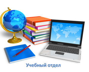 Учебный отдел