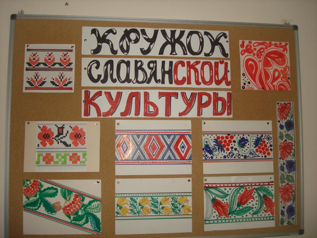 Славянские традиции и обереги